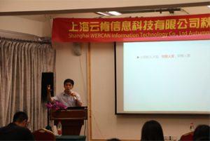 การประชุมที่ใช้ร่วมกันในโรงแรม Wanxuan Garden, 2015